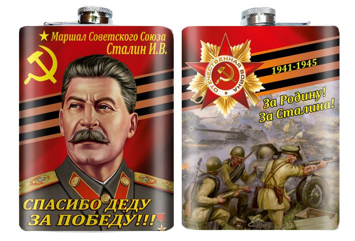 """Фляга """"Сталин"""""""