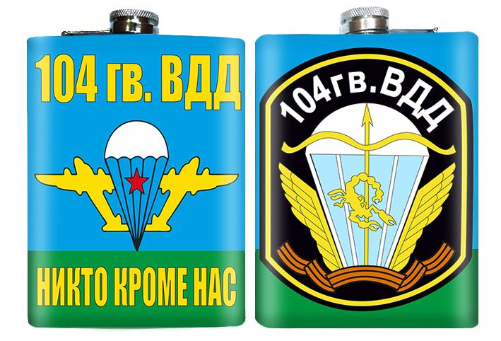 Фляжка «104 гв. ВДД ВДВ»