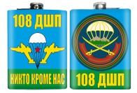 Фляжка «108 ДШП ВДВ»