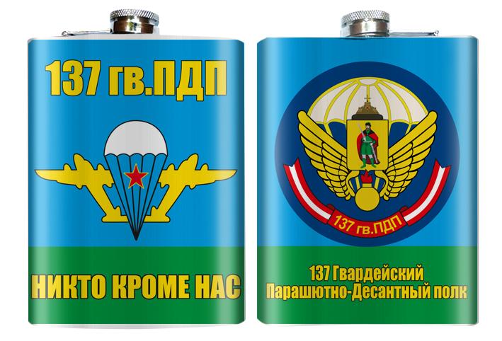 Фляжка «137 гв. ПДП ВДВ»