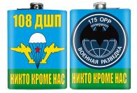 Фляжка «175 ОРР ВДВ»