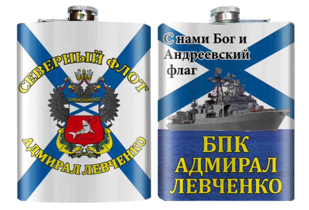 Фляжка БПК «Адмирал Левченко» СФ