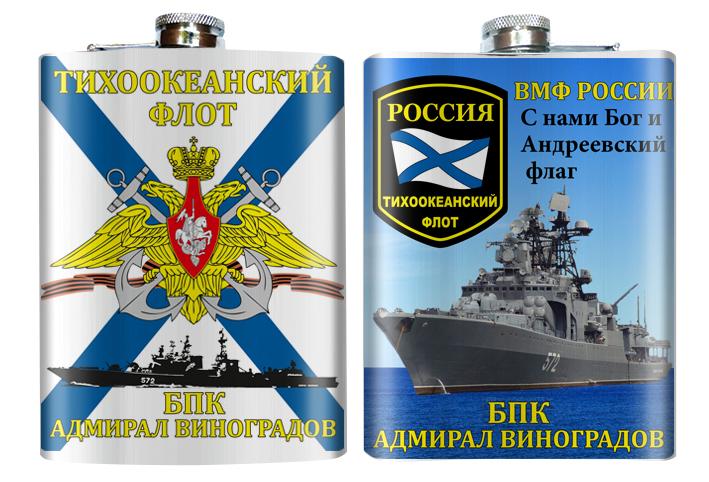 Фляжка «БПК Адмирал Виноградов» ТОФ