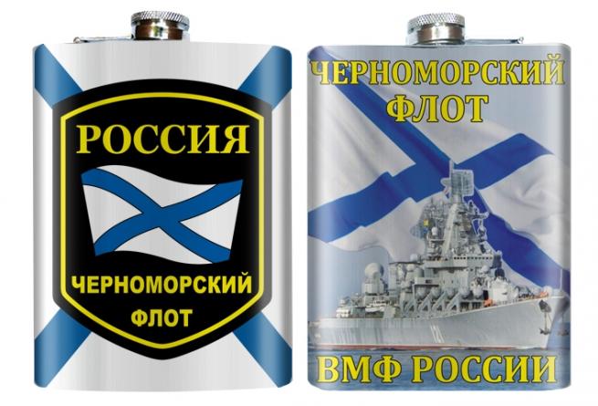 Фляжка Черноморский флот