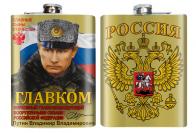 """Фляжка с Путиным """"Главком"""""""