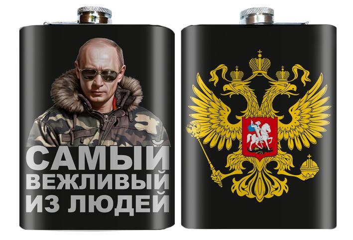 Фляжка «В. Путин – самый вежливый из людей»