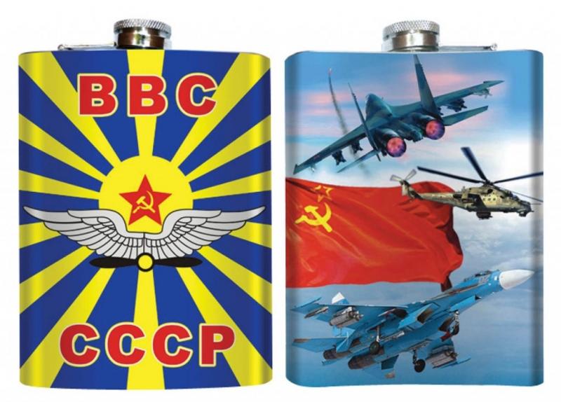 Фляжка «ВВС СССР»