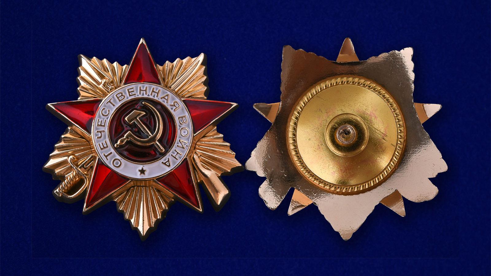 """Фрачный значок """"Орден ВОВ 1 степени"""" - аверс и реверс"""