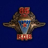 """Значок """"85 лет ВДВ"""""""