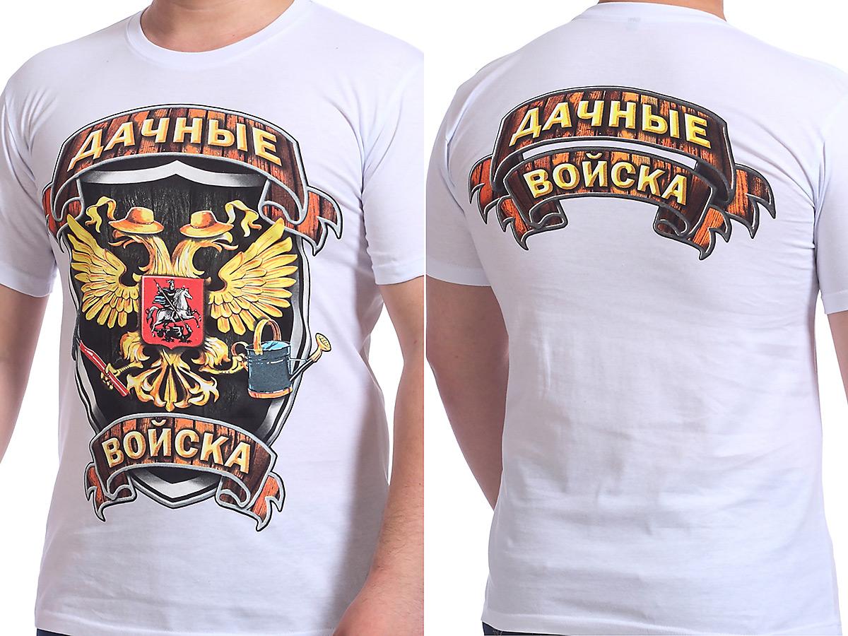 Заказать футболки Дачных войск