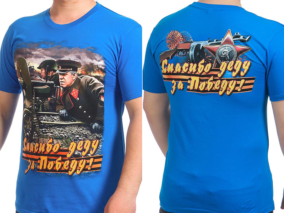 Заказать футболки Деду за Победу спасибо!
