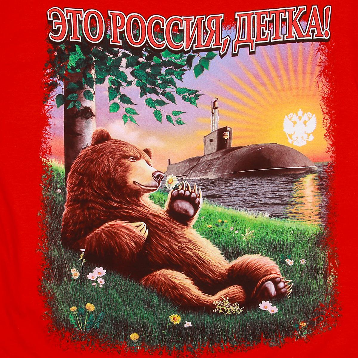 """Футболка """"Это Россия"""" - принт"""