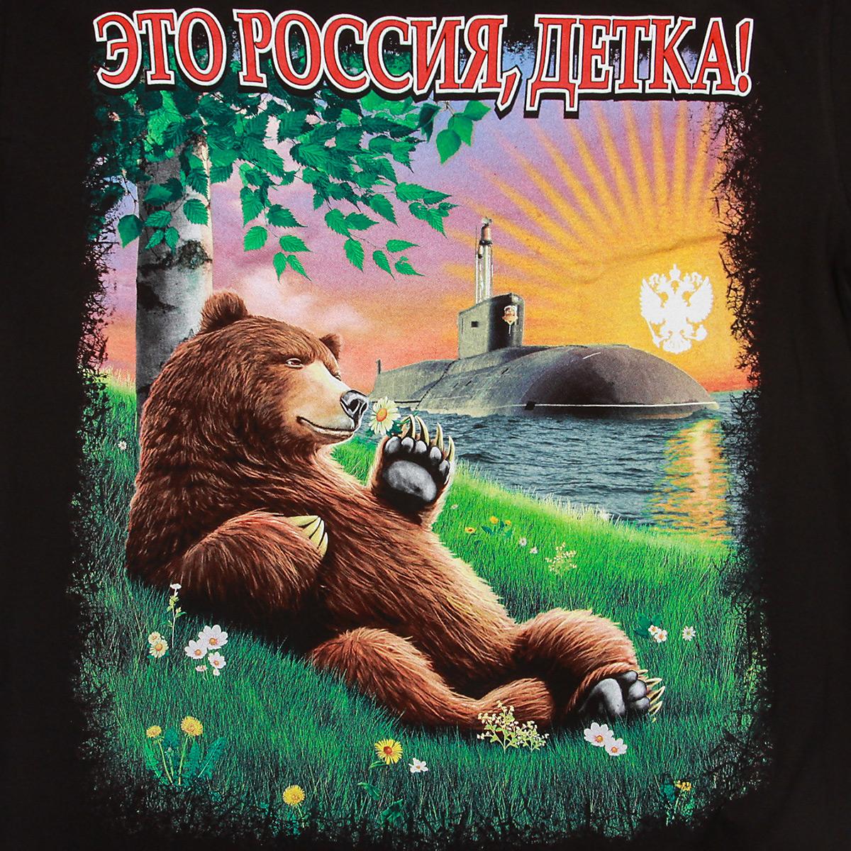 """Футболка """"Это Россия, детка!"""" - принт"""