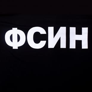 Форменная Футболка «ФСИН»
