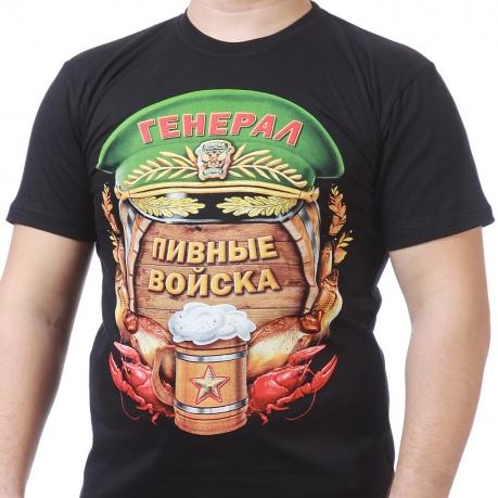 """Футболка """"Генерал Пивных войск"""""""