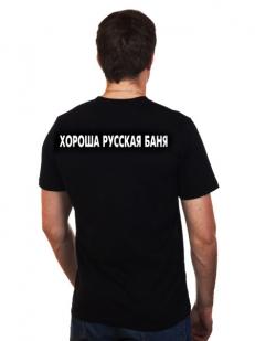 "Футболка ""Хороша русская баня"""
