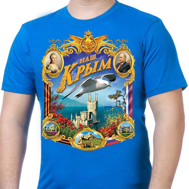Футболка Крым