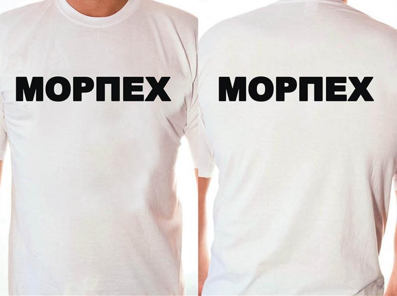Футболка  «Морпех» белая