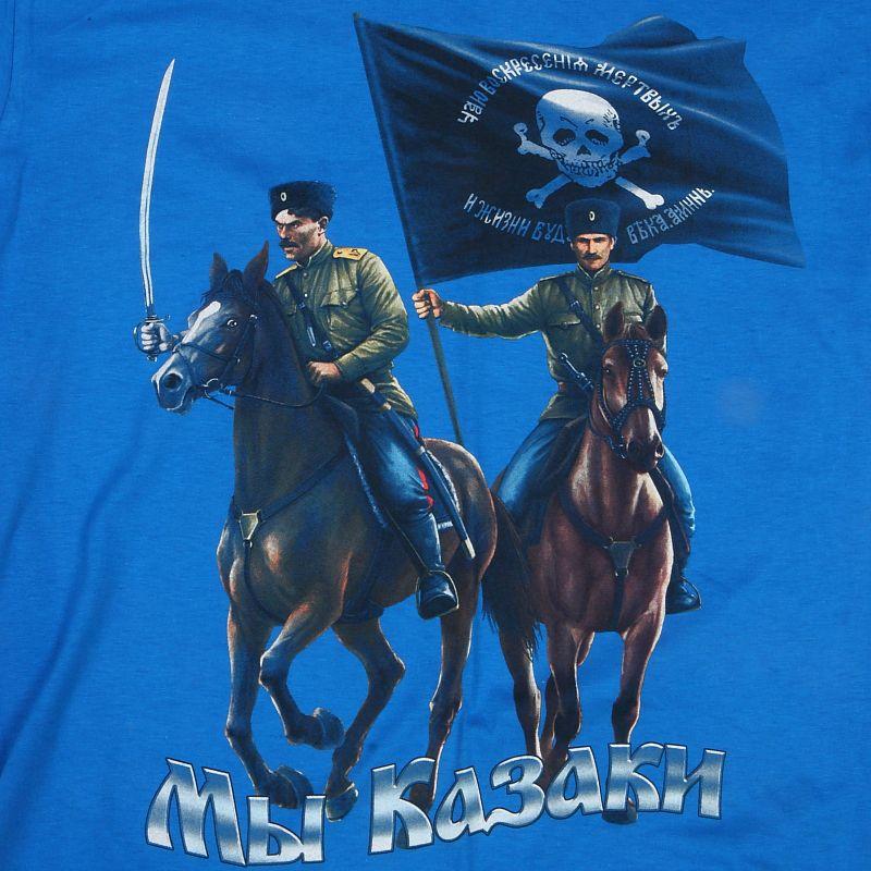 """Футболка """"Мы казаки, а никто иные!"""""""