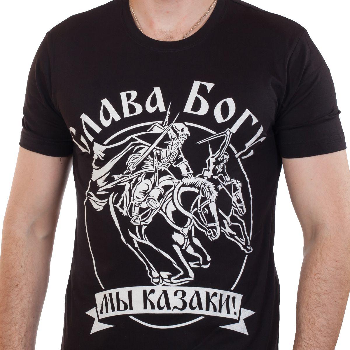 Футболка «Слава Богу Мы Казаки» чёрная
