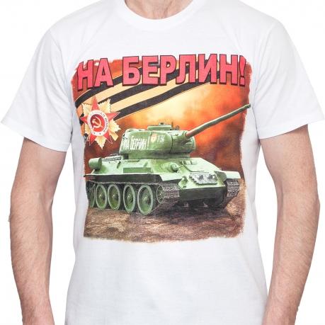 """Футболка """"На Берлин!"""""""
