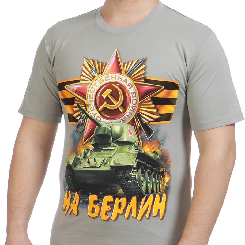 """Купить футболки """"Наши в Берлине!"""" выгоднее в военторге Военпро"""