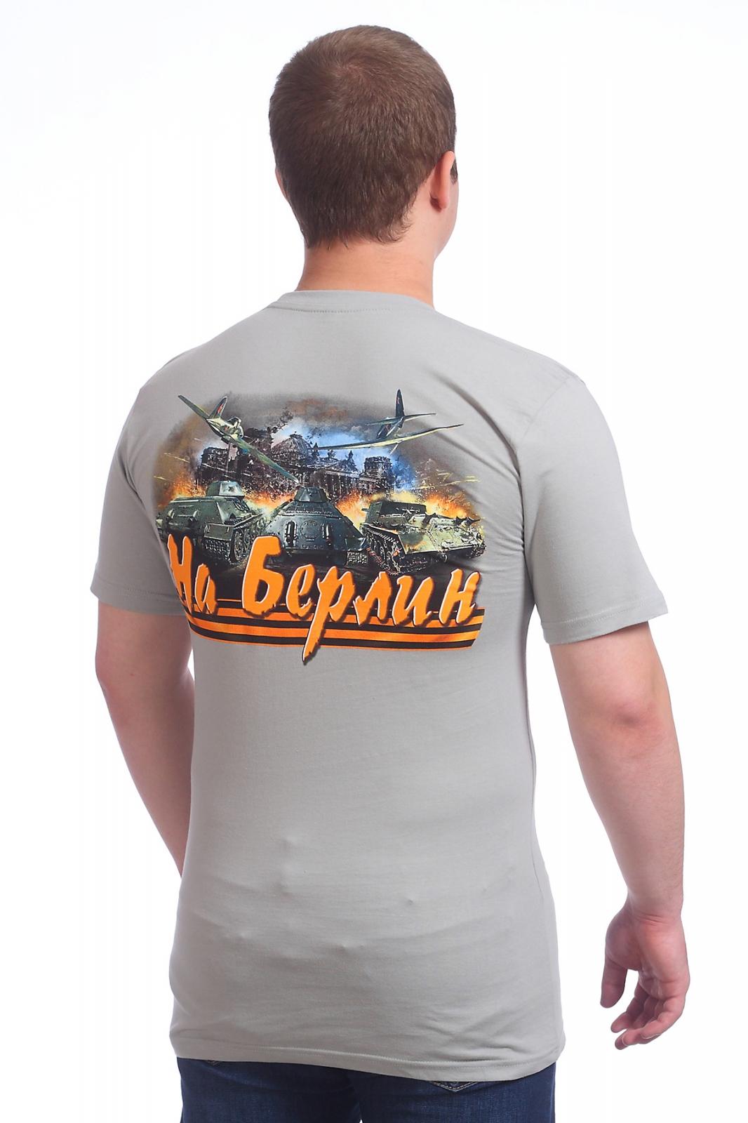 """Купить футболки """"Наши в Берлине!"""""""