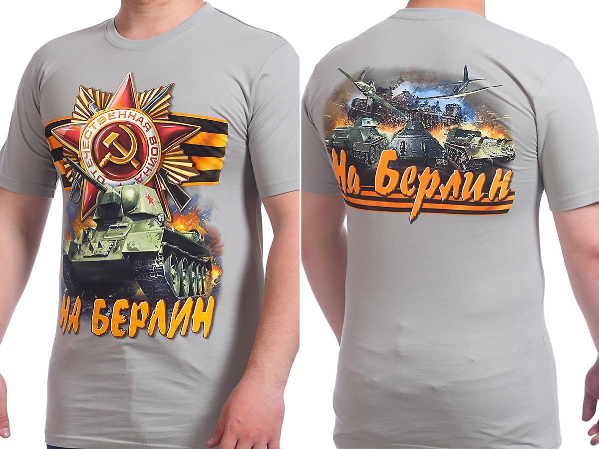 """Цена футболки """"Наши в Берлине!"""" самая выгодная"""