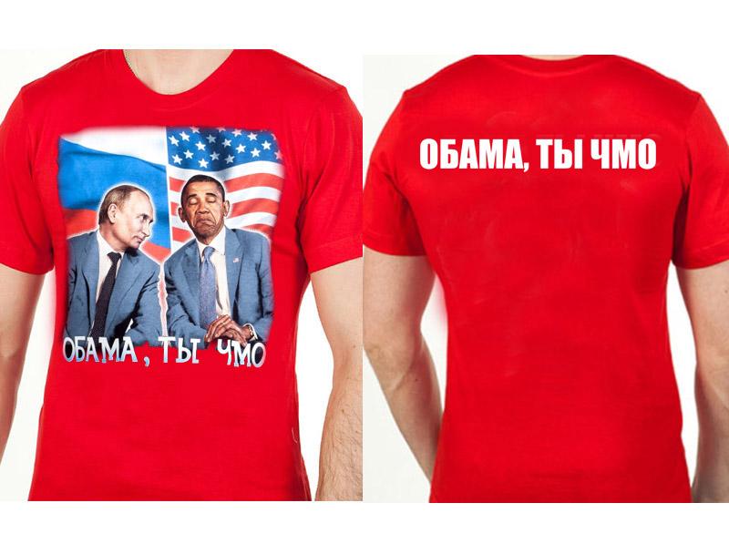 Футболка «Обама, ты чмо!»