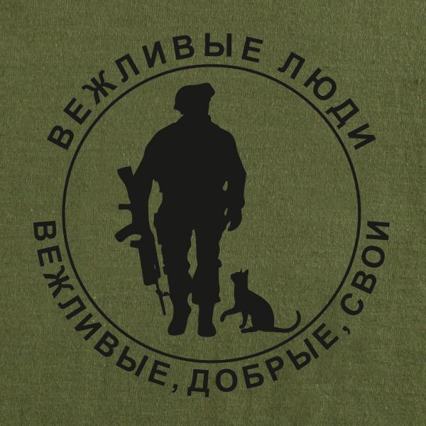 """Футболка """"Очень вежливые люди в Крыму"""""""