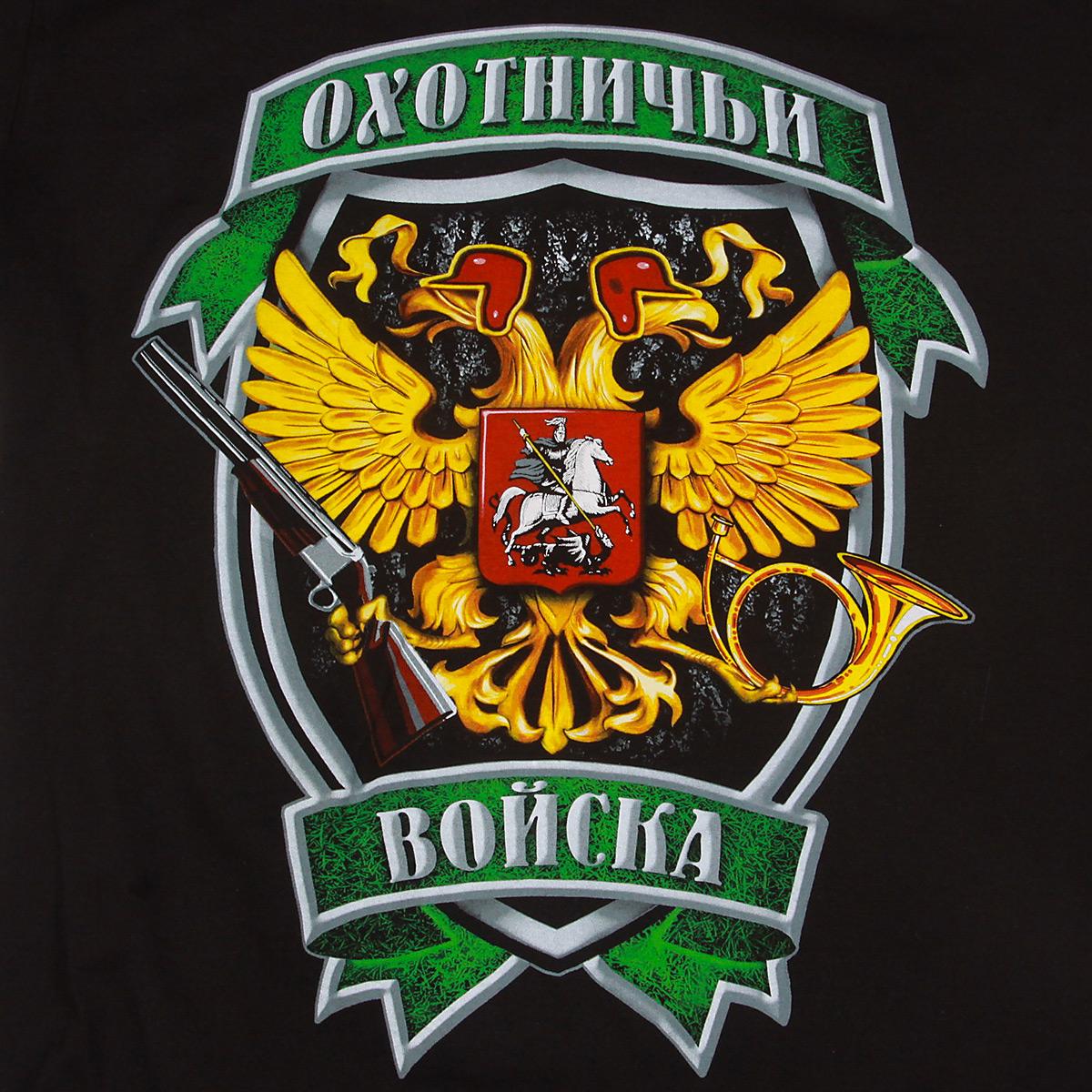 Футболка Охотничьи войска с цветным принтом