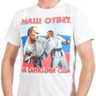 Футболка «Ответ Путина Обаме»