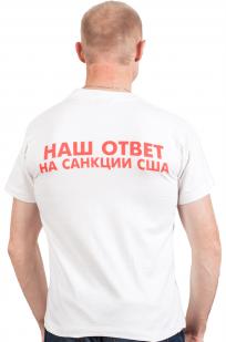 "Футболка ""Русский ответ на санкции"""