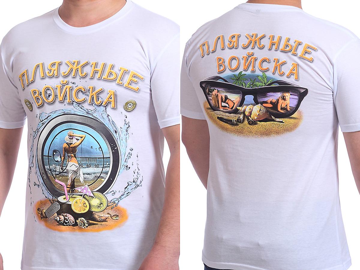 Заказать футболки Пляжная