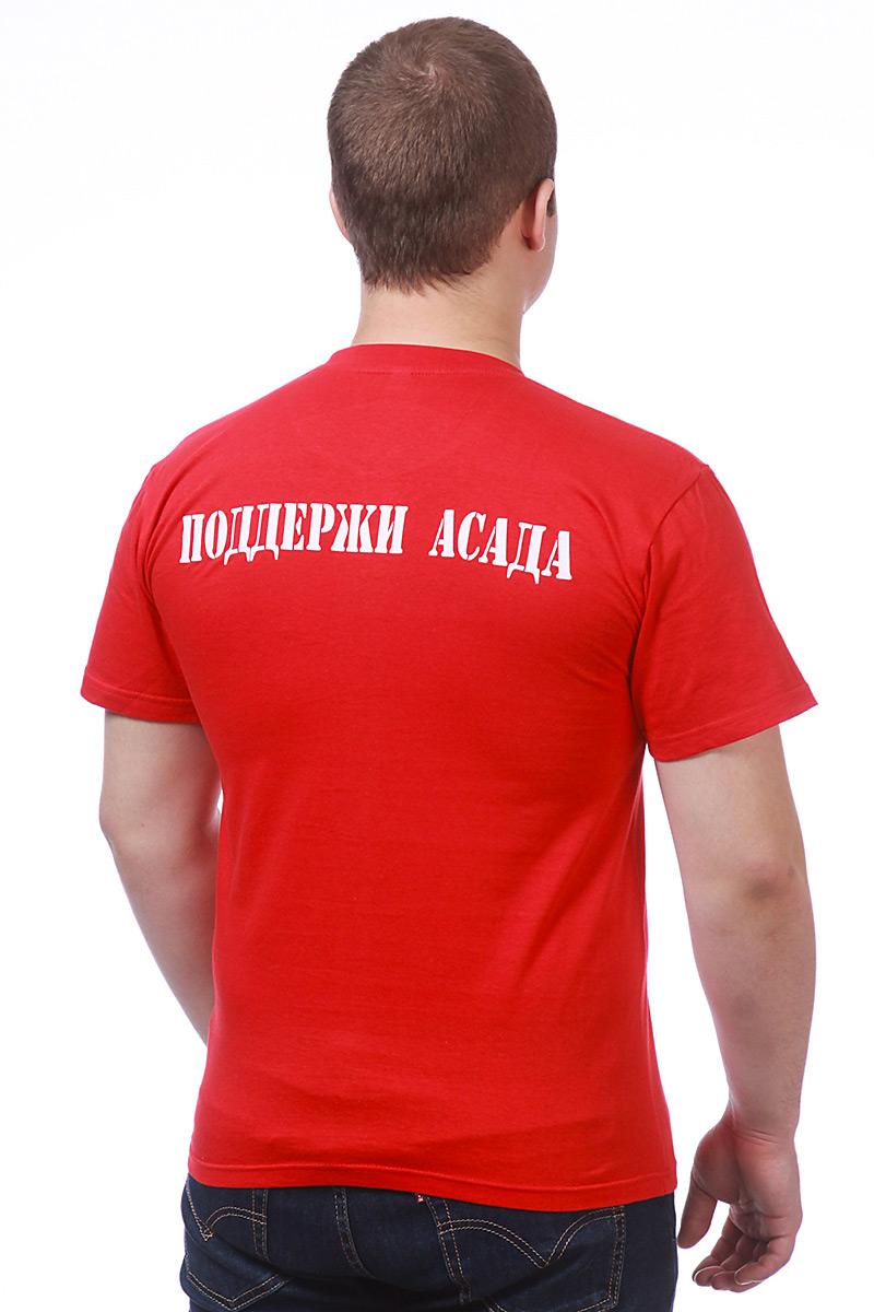 """Футболка """"Поддержи Башара Асада"""" - вид сзади"""