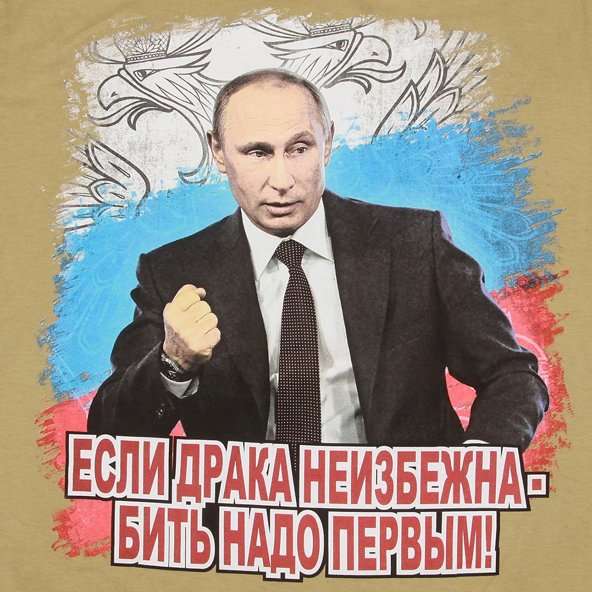 """Футболка """"Путин сказал надо бить первым"""" - принт"""