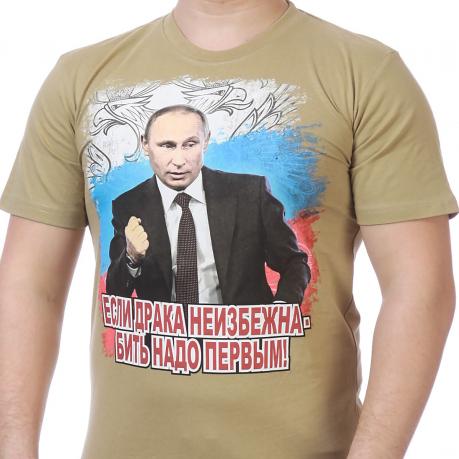 """Футболка """"Путин сказал надо бить первым"""""""