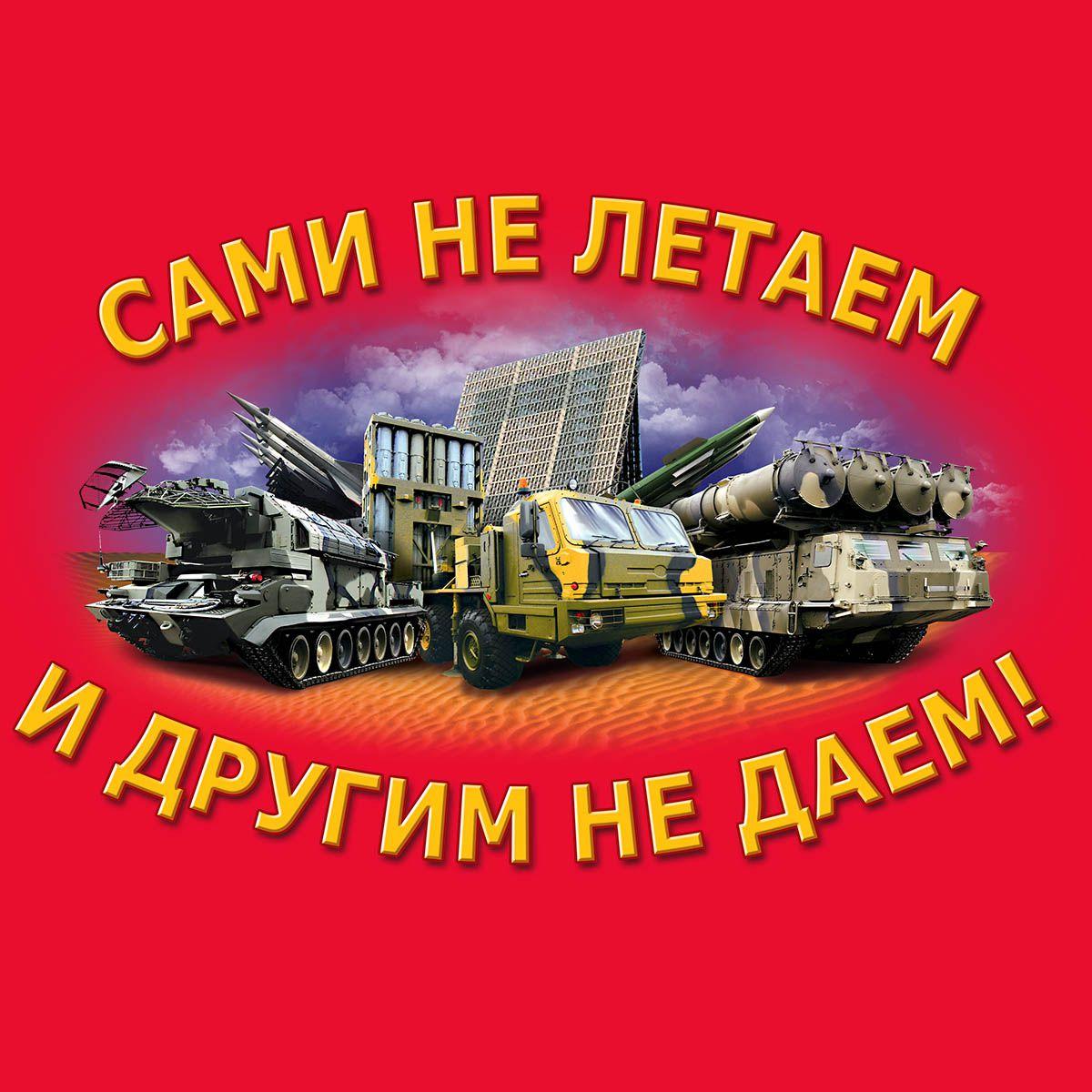 День пво россии поздравления