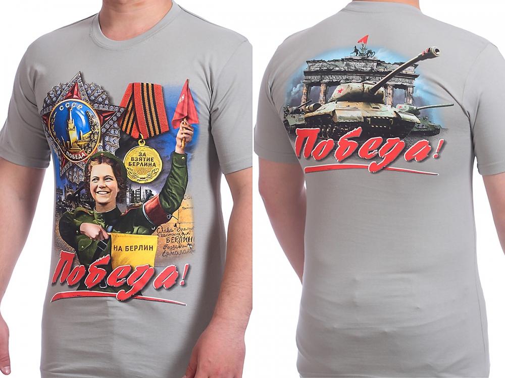 Хлопковые футболки Регулировщица Победы с доставкой в любой город