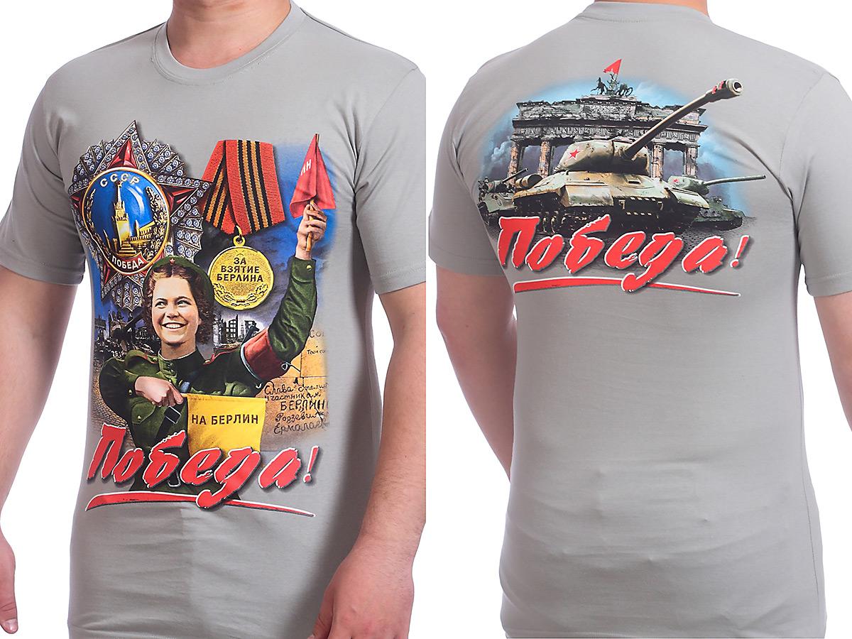 Доставка футболок Регулировщица Победы самая доступная