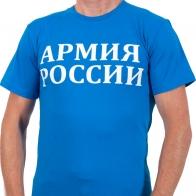 """Футболка с военной тематикой """"Армия России"""""""