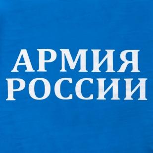 Футболка с надписью «Армия России» синяя-логотип