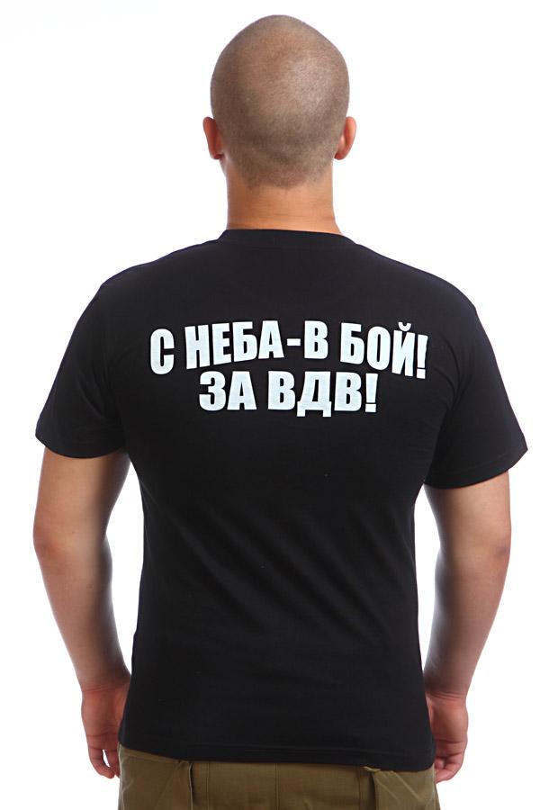 """Футболка """"С неба в бой"""""""