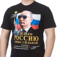 """Футболка """"Сделаем Россию сильной"""""""