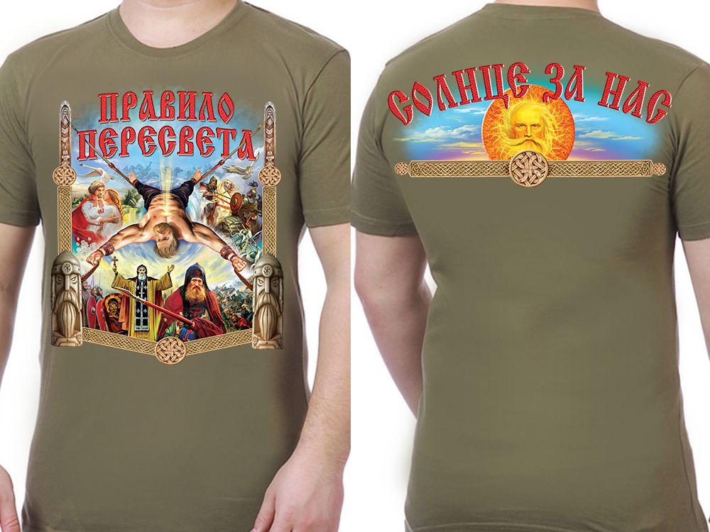"""Заказать футболки """"Славянский Пересвет"""""""