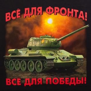 """Футболка """"Все для Победы"""""""