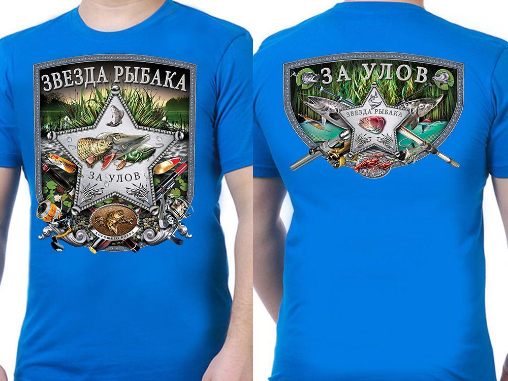 """Заказывайте футболки """"Улов рыбака"""" себе и знакомым рыбакам"""