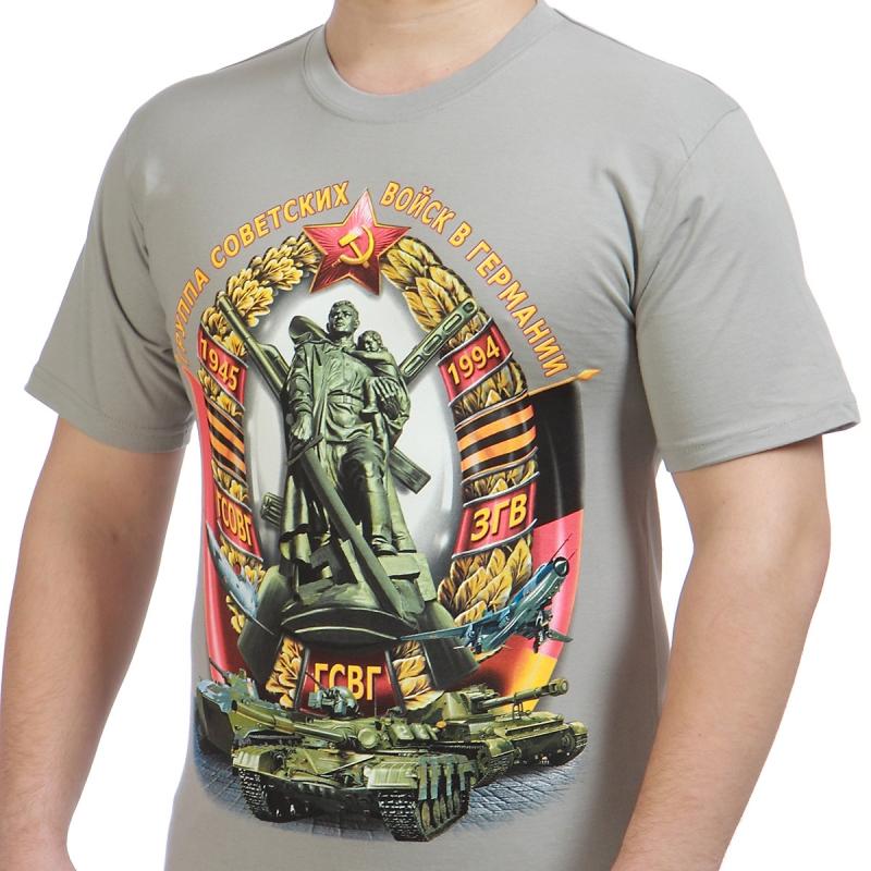 Купите футболки Ветеранам ГСВГ с удобной доставкой