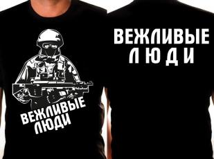 """Футболка """"Вежливые военные"""""""