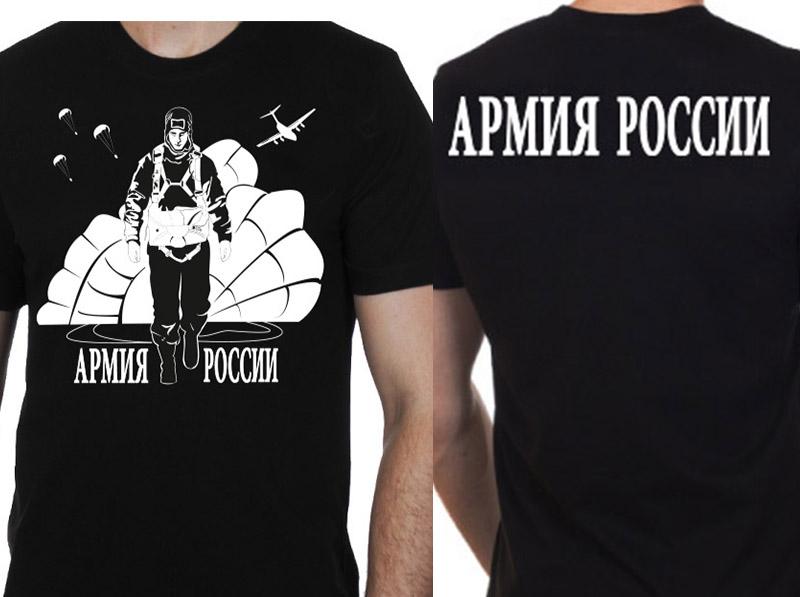 """Футболка """"Войска армии России"""" черная-аверс и реверс"""